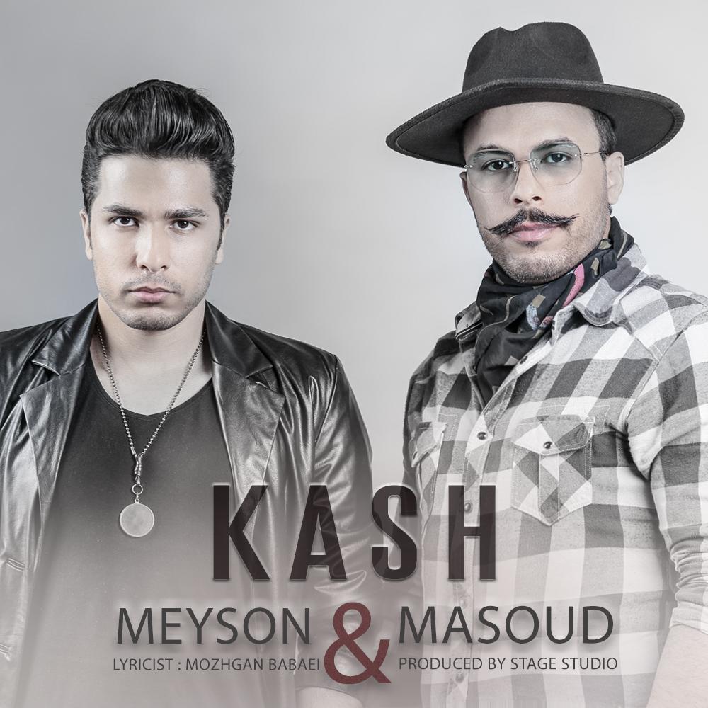 دانلود آهنگ جدید مسعود و میسون به نام کاش