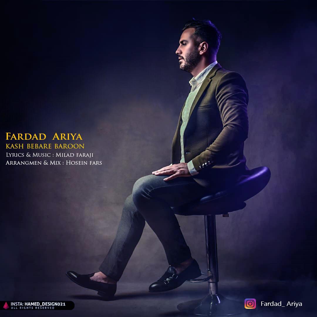 Fardad Ariya - Kash Bebare Baroon